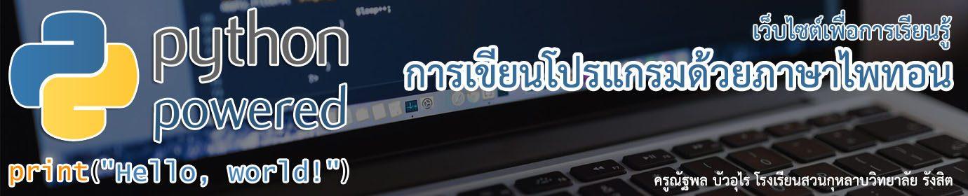 การเขียนโปรแกรมภาษาไพธอน